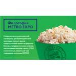 Выставка METRO EXPO 2016
